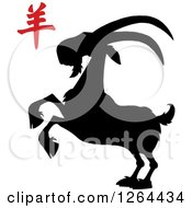 Clipart Of A Year Of The Goat 2015 Design Royalty Free Vector Illustration