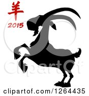 Clipart Of A Year Of The Goat 2015 Design Royalty Free Vector Illustration by Hit Toon