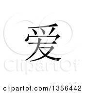 Clipart Of A Black Chinese Symbol LOVE On A White Background Royalty Free Illustration