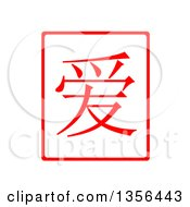 Clipart Of A Red Chinese Symbol LOVE In A Rectangle On A White Background Royalty Free Illustration