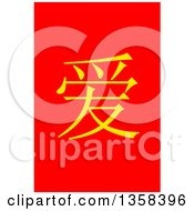 Clipart Of A Gold Chinese Symbol LOVE On A Red Background Royalty Free Illustration
