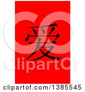 Black Chinese Symbol LOVE On A Red Background