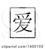 Clipart Of A Black Chinese Symbol LOVE In A Frame On A White Background Royalty Free Illustration