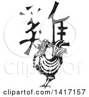 Clipart Of A Black And White Woodcut Rooster Crowing With Chinese Word For Cock Royalty Free Vector Illustration