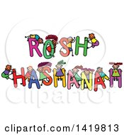 Clipart Of A Doodled Sketch Of Children Playing On The Words Rosh Hashanah Royalty Free Vector Illustration