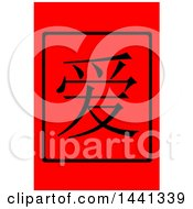 Clipart Of A Black Chinese Symbol LOVE On A Red Background Royalty Free Illustration