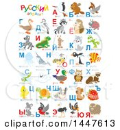 Poster, Art Print Of Chart Of Cute Animals And Insects With Russian Alphabet Letters