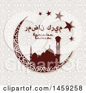 Clipart Of A Ramadan Kareem Design With A Mosque And Text Royalty Free Vector Illustration