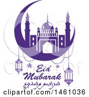 Clipart Of A Purple Eid Mubarak Design With A Mosque And Text Royalty Free Vector Illustration