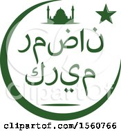 Clipart Of A Green Ramadan Kareem Design Royalty Free Vector Illustration
