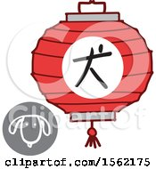 Clipart Of A Lantern And Chinese Year Of The Dog Zodiac Symbol Royalty Free Vector Illustration by NL shop