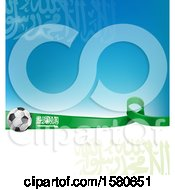 Clipart Of A Soccer Ball And Saudi Arabia Ribbon Flag Over A Blue And White Background Royalty Free Vector Illustration