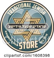 Clipart Of A Jewish Store Design Royalty Free Vector Illustration by Vector Tradition SM