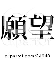 Clipart Illustration Of A Black Chinese Symbol Meaning Wish by OnFocusMedia