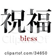 Clipart Illustration Of A Black Bless Chinese Symbol With Text by OnFocusMedia