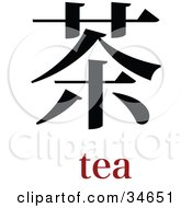 Clipart Illustration Of A Black Tea Chinese Symbol With Text by OnFocusMedia