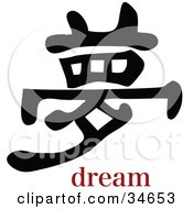 Clipart Illustration Of A Black Dream Chinese Symbol With Text by OnFocusMedia
