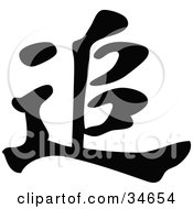 Clipart Illustration Of A Black Chinese Symbol Meaning Pursuit