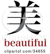 Clipart Illustration Of A Black Beautiful Chinese Symbol With Text by OnFocusMedia