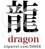 Clipart Illustration Of A Black Dragon Chinese Symbol With Text