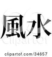Clipart Illustration Of A Black Chinese Symbol Meaning Feng Shui by OnFocusMedia
