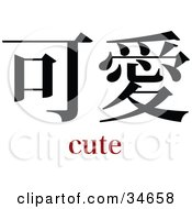 Clipart Illustration Of A Black Cute Chinese Symbol With Text by OnFocusMedia