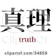 Clipart Illustration Of A Black Truth Chinese Symbol With Text
