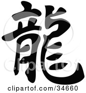 Clipart Illustration Of A Bold Black Chinese Symbol Meaning Dragon by OnFocusMedia