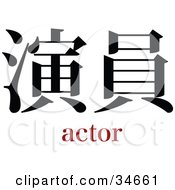 Clipart Illustration Of A Black Actor Chinese Symbol With Text