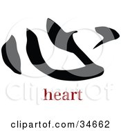 Clipart Illustration Of A Black Heart Chinese Symbol With Text