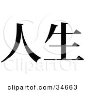 Clipart Illustration Of A Black Chinese Symbol Meaning Life by OnFocusMedia