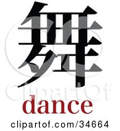 Clipart Illustration Of A Black Dance Chinese Symbol With Text by OnFocusMedia