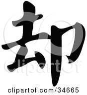 Clipart Illustration Of A Black Chinese Symbol Meaning But by OnFocusMedia