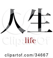 Clipart Illustration Of A Black Life Chinese Symbol With Text by OnFocusMedia