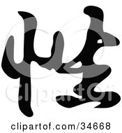 Clipart Illustration Of A Black Chinese Symbol Meaning Sed