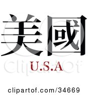 Clipart Illustration Of A Black USA Chinese Symbol With Text by OnFocusMedia