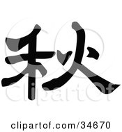 Clipart Illustration Of A Black Chinese Symbol Meaning Fall by OnFocusMedia