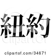 Clipart Illustration Of A Black Chinese Symbol Meaning New York