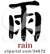 Clipart Illustration Of A Black Rain Chinese Symbol With Text by OnFocusMedia