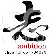 Clipart Illustration Of A Black Ambition Chinese Symbol With Text by OnFocusMedia