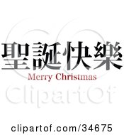 Clipart Illustration Of A Black Merry Christmas Chinese Symbol With Text by OnFocusMedia