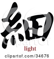 Clipart Illustration Of A Black Light Chinese Symbol With Text
