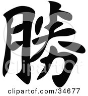 Clipart Illustration Of A Black Chinese Symbol Meaning Success