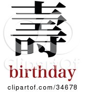 Clipart Illustration Of A Black Birthday Chinese Symbol With Text