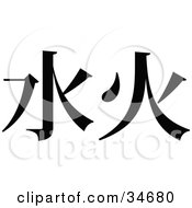 Clipart Illustration Of A Black Chinese Symbol Meaning Fire And Water