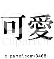 Clipart Illustration Of A Black Chinese Symbol Meaning Cute