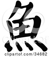 Clipart Illustration Of A Black Chinese Symbol Meaning Fish