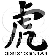 Clipart Illustration Of A Black Chinese Symbol Meaning Tiger