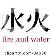Clipart Illustration Of A Black Fire And Water Chinese Symbol With Text