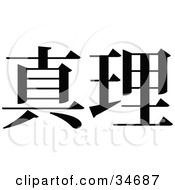 Clipart Illustration Of A Black Chinese Symbol Meaning Truth